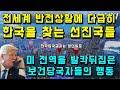 [속보] 미국 지소미아 종료 취소 결의안 최종 상정!!! 한국을 찾는 미국, 발칵 뒤집어졌다!!