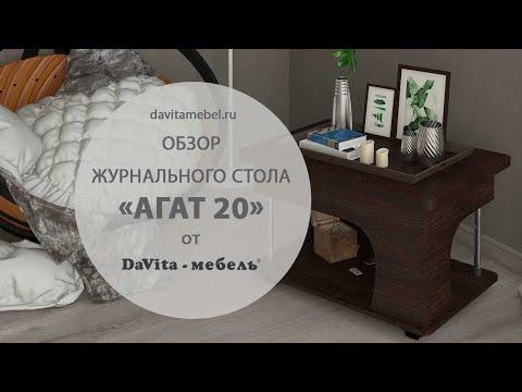 Обзор журнального стола «Агат 20» от «DaVita-мебель»