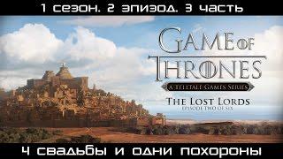 Game of Thrones - s01e02.p03. 4 свадьбы и одни похороны