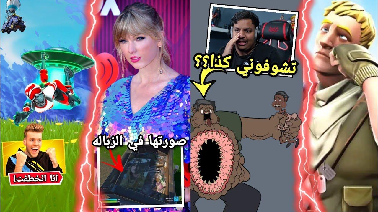 Download أكثر 5 أخبار غريبه سببت مشاكل لأصحابها في فورت نايت!! ( تنمرو على بندريتا!!😢 ) Fortnite