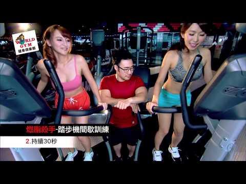 《World Gym 線上健身》 [第5集~踏步機使用教學] 輔大金剛狼 ...