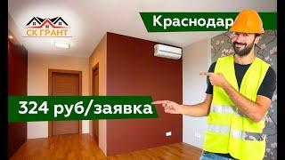 Кейс#4: ремонт квартир в Краснодаре заявки по 324 рублей