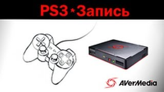Запись видео с PS3 с помощью Game Capture HD II(Game Capture HD II поддерживает подключение HDMI и компонентного сигнала и совместим с Xbox One и 360, PlayStation 3/4 и Wii U. Сквозн..., 2013-11-14T03:09:43.000Z)