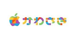Apple 川崎 オープン — Apple