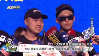 【NEWS一下】本土饒舌團體玖壹壹人氣竄升啤酒代言找上門- 20160726(二)...