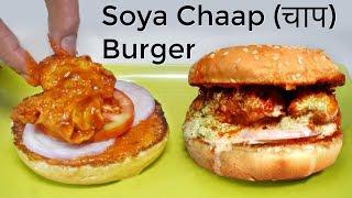इतना टेस्टी Veg Burger आज तक नहीं खाया होगा   Soya Chaap Burger Recipes   CookWithNisha