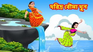 দরিদ্র বৌমা খুন | Sasuri Vs Bouma | Bangla Golpo | Bangla Cartoon| Bengali Comedy