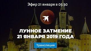 Лунное затмение 21 января 2019 года: прямая онлайн-трансляция