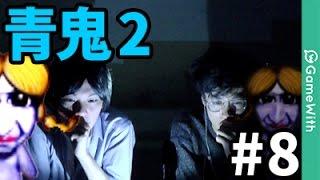 【青鬼2】体育館で迷走!?なうしろの青鬼2実況プレイ#8【ホラーゲーム】
