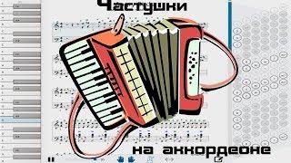 Частушки на аккордеоне. Твой первый урок.