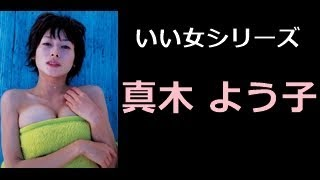 真木 よう子 写真集!(まき ようこ) 【 いい女 厳選 50pics! 】 片山怜雄 検索動画 6