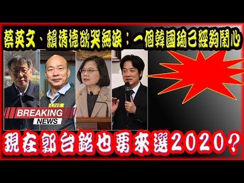 【台灣紅火新聞】4月17號,蔡英文、賴清德欲哭無淚:一個韓國瑜已經夠鬧心,現在郭台銘也要來選2020?