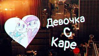 ~СТАР ПРОТИВ СИЛ ЗЛА~КЛИП~ДЕВОЧКА С КАРЕ~