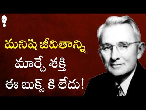 PERSONALITY DEVELOPMENT BOOKS  – A Telugu Podcast By Think Telugu Podcast | Musings | Telugu Books