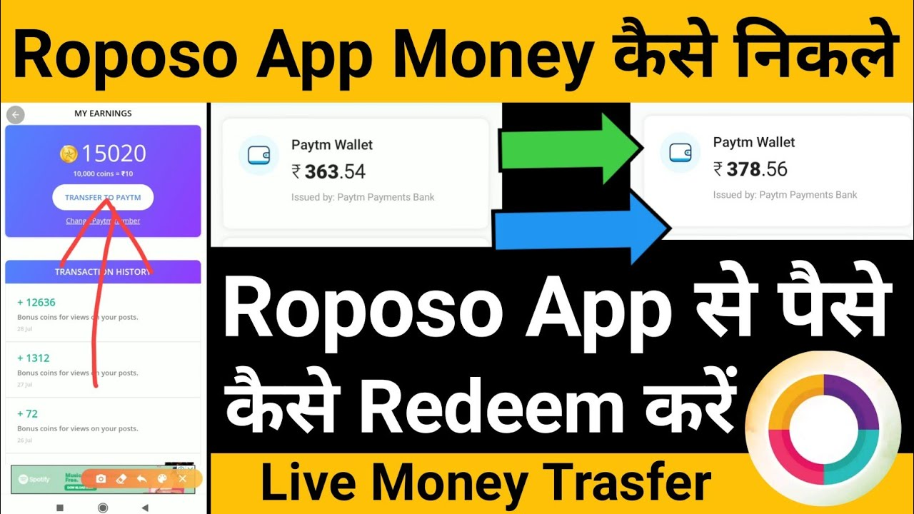 Roposo app se paise kaise nikale || How to redeem/Withdraw/Transfer Roposo App Money to Paytm app