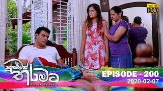 Husmak Tharamata | Episode 200 | 2020- 02- 07 Thumbnail