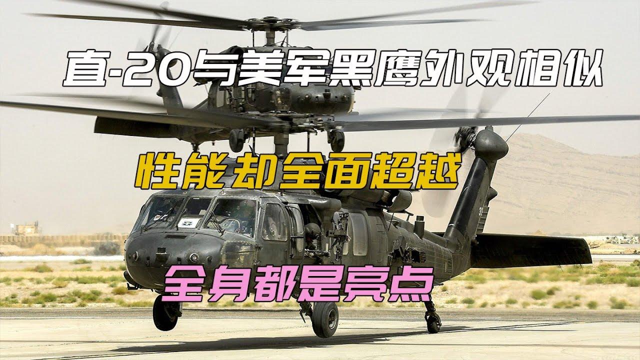 直-20与美军黑鹰外观相似,性能却全面超越,全身都是亮点