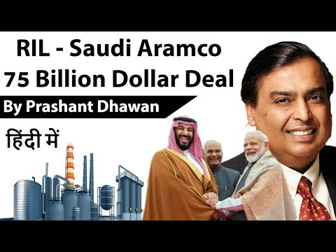 RELIANCE Saudi Aramco 75 Billion Dollar Deal - Current Affairs 2019 #UPSC #UPSC 2020 #IAS
