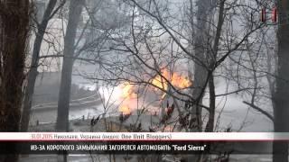 ПН ТV: В Николаеве из-за короткого замыкания загорелся автомобиль