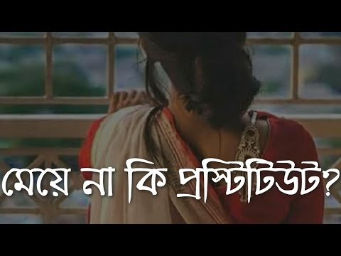 মেয়ে না কি প�রস�টিটিউট ? | Sad audio sayings for girls - adho diary