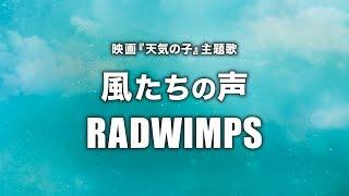RADWIMPS - 風たちの声 (Cover by 藤末樹/歌:HARAKEN)【字幕/歌詞付】
