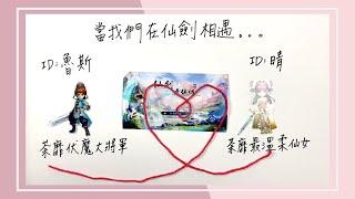 【手作婚禮影片】魯斯&晴的交往故事-愛情MV