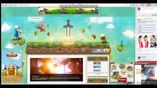Обзор, регистрация и всё-же познавательное видео по игре Excalibur-craft