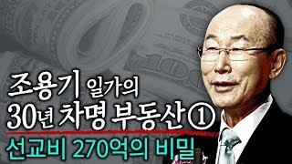 뉴스타파 - 조용기 일가의 차명 부동산 ① : 순복음교회 선교비 270억의 비밀