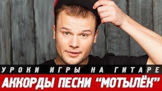 """Аккорды песни """"Мотылёк"""" - Макс Корж"""