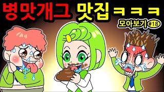 (영상툰) 같은반 짝녀의 별난간식 먹방 뿌직! 똥을 먹…