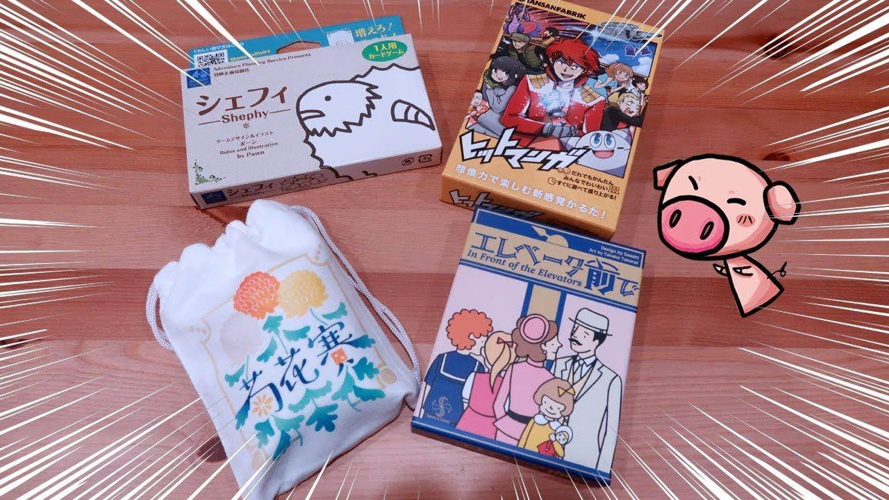 好玩的4款日本桌遊不玩嗎? Hit Manga/Shephy/菊花賽/電梯前 簡易教學 [小高聊桌遊] - YouTube