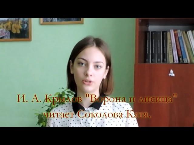 Изображение предпросмотра прочтения – КатеринаСоколова читает произведение «Ворона и Лисица» И.А.Крылова