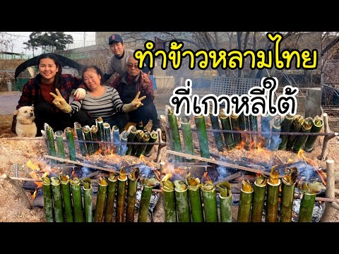 EP.281 - Traditional Thai desserts in bamboo rice
