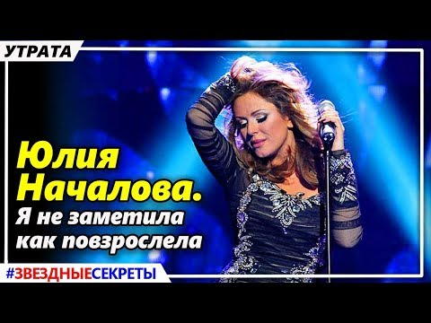 🔔 Юлия Началова. Я не заметила как повзрослела