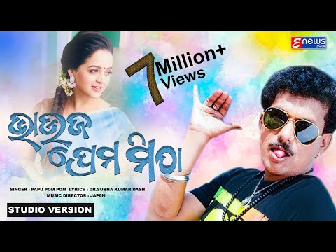 Bhauja Prema Mitha - Odia New Masti Song - Papu Pom Pom - Studio Version - HD