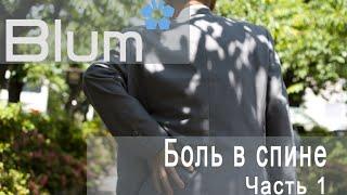 [Blum Clinic Беседы с доктором Блюмом] Боль в спине, причины (Часть 1)