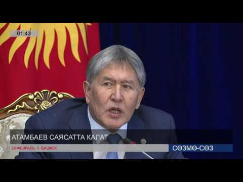 Атамбаев: Я стал миллионером задолго до 2010-года (01.03.2017)