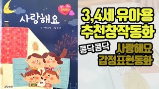 3,4세 유아 추천 창작 동화/ 동화책 읽어주기/ 감정…