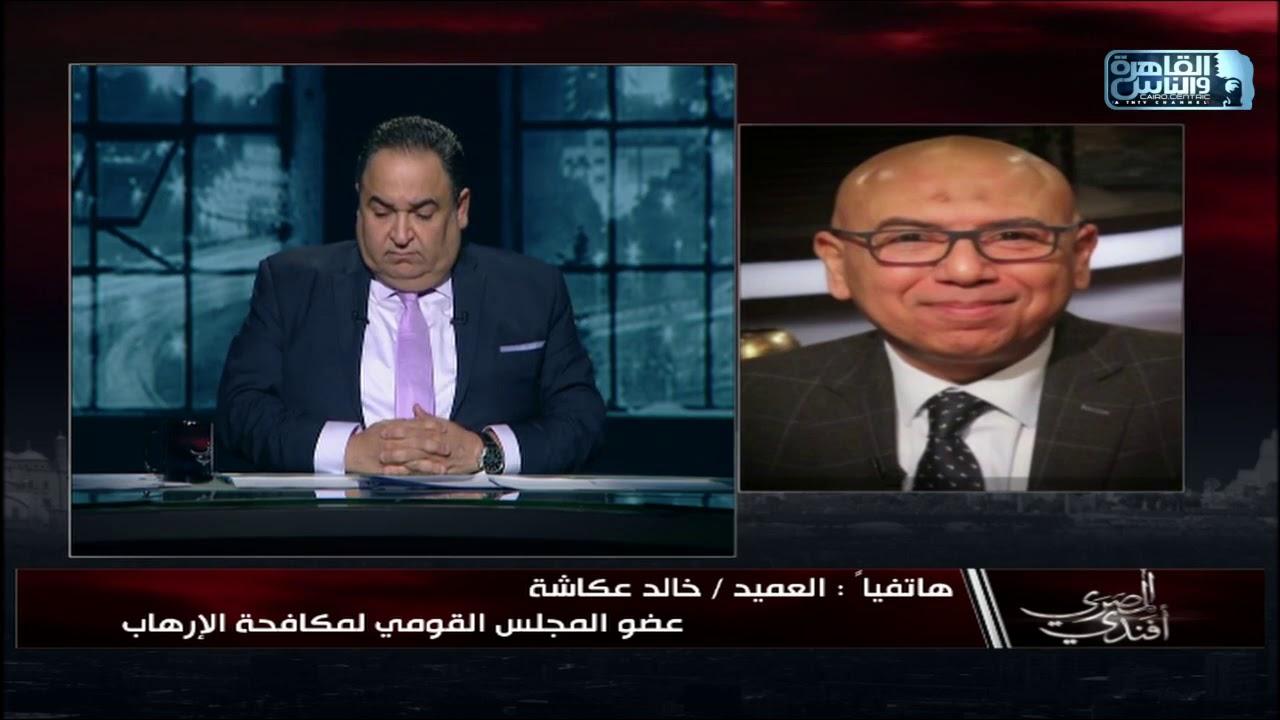 العميد خالد عكاشة: إذا حاول #أردوغان أن يختبر جاهزية القوات المصرية ستخيب آماله!