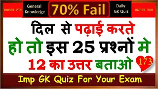 Gk | General knowledge 2020 | Imp gk question and answer for competitive exams | Quiz-173