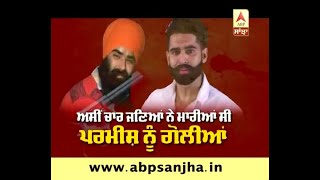 New post by gangster dilpreet on parmish verma