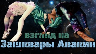 Наш взгляд на зашквары Авакин / Avakin life