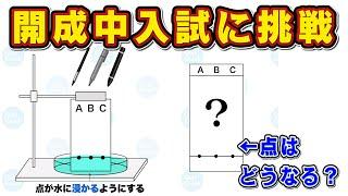 【小学生VS東大生】名門・開成中学の入試2019に東大生が挑む!