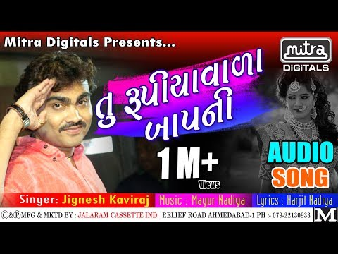 Tu Rupiya Vada Baap Ni   Jignesh Kaviraj   New Gujarati Song