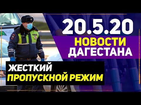 Новости Дагестана за 20.05.2020 год