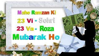 Ramadan Ki 23 Sehri Mubarak Aur 23 Roza Mubarak Whatsapp Status || Ramzan 23 Sehri Mubarak #shorts