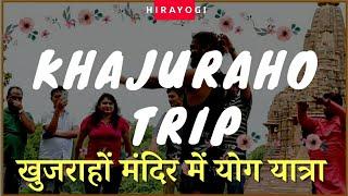 खुजराहों यात्रा । khajuraho Trip । Corporate Yoga