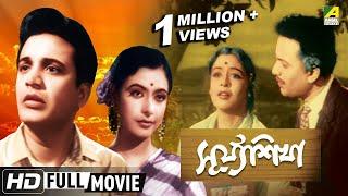 Surjasikha | সূর্য্যশিখা | Bengali Movie | Uttam Kumar, Supriya Devi