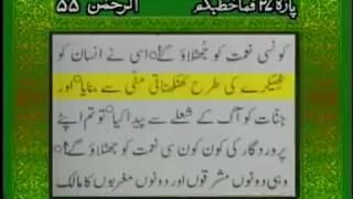 surah rehman with urdu translation full HD 2019