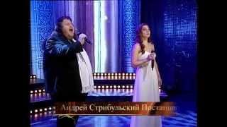 Opera New - Елена Конончук amp; Григорий Полищук - Вечная Любовь